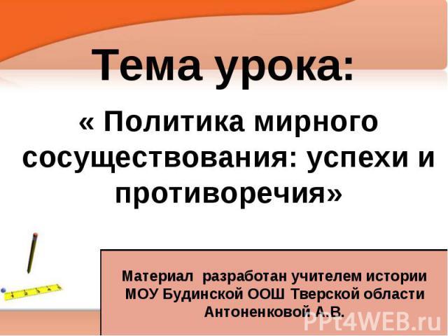Тема урока: « Политика мирного сосуществования: успехи и противоречия»