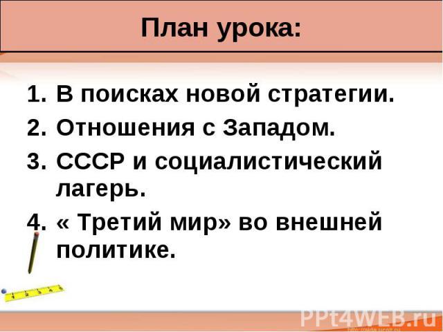 В поисках новой стратегии. В поисках новой стратегии. Отношения с Западом. СССР и социалистический лагерь. « Третий мир» во внешней политике.