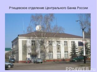 Ртищевское отделение Центрального Банка России
