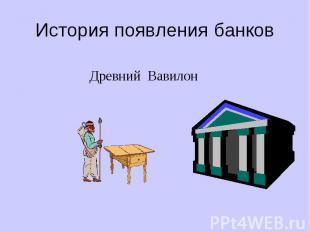 История появления банков