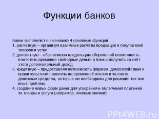 Функции банков