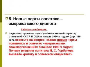 5. Новые черты советско – американского диалога 5. Новые черты советско – америк