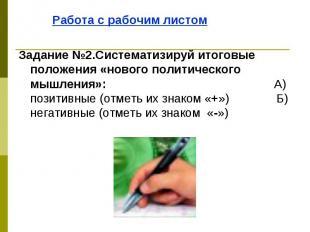 Работа с рабочим листом Работа с рабочим листом Задание №2.Систематизируй итогов