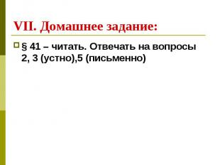 § 41 – читать. Отвечать на вопросы 2, 3 (устно),5 (письменно) § 41 – читать. Отв