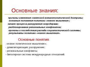 причины изменения советской внешнеполитической доктрины; основные положения поли
