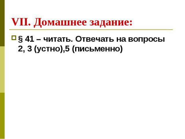§ 41 – читать. Отвечать на вопросы 2, 3 (устно),5 (письменно) § 41 – читать. Отвечать на вопросы 2, 3 (устно),5 (письменно)