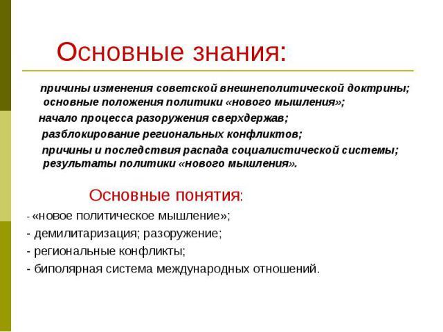причины изменения советской внешнеполитической доктрины; основные положения политики «нового мышления»; причины изменения советской внешнеполитической доктрины; основные положения политики «нового мышления»; начало процесса разоружения сверхдержав; …
