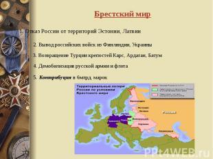 Брестский мир 1. Отказ России от территорий Эстонии, Латвии