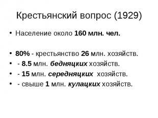 Население около 160 млн. чел. Население около 160 млн. чел. 80% - крестьянство 2