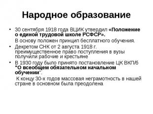 30 сентября 1918 года ВЦИК утвердил «Положение о единой трудовой школе РСФСР». 3