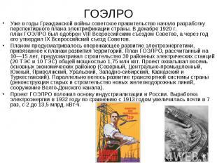 Уже в годыГражданской войнысоветское правительство начало разработку