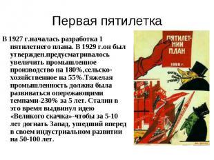 В 1927 г.началась разработка 1 пятилетнего плана. В 1929 г.он был утвержден.пред