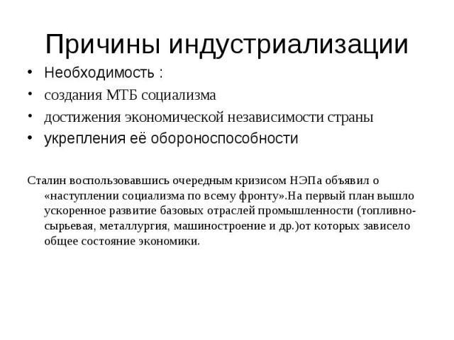 Необходимость : Необходимость : создания МТБ социализма достижения экономической независимости страны укрепления её обороноспособности Сталин воспользовавшись очередным кризисом НЭПа объявил о «наступлении социализма по всему фронту».На первый план …