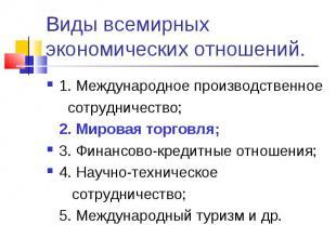 1. Международное производственное 1. Международное производственное сотрудничест