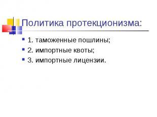 1. таможенные пошлины; 1. таможенные пошлины; 2. импортные квоты; 3. импортные л