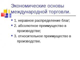 1. неравное распределение благ; 1. неравное распределение благ; 2. абсолютное пр