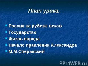 Россия на рубеже веков Россия на рубеже веков Государство Жизнь народа Начало пр