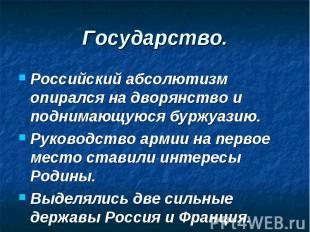 Российский абсолютизм опирался на дворянство и поднимающуюся буржуазию. Российск