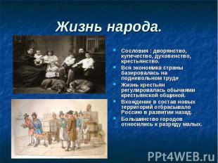 Сословия : дворянство, купечество, духовенство, крестьянство. Сословия : дворянс