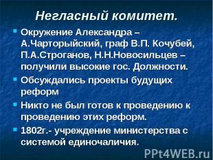 Окружение Александра – А.Чарторыйский, граф В.П. Кочубей, П.А.Строганов, Н.Н.Нов