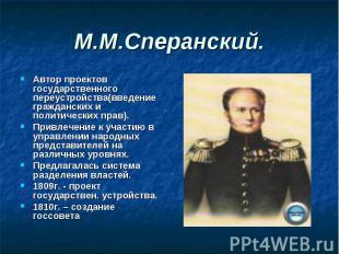 Автор проектов государственного переустройства(введение гражданских и политическ