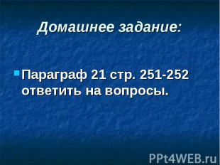 Параграф 21 стр. 251-252 ответить на вопросы. Параграф 21 стр. 251-252 ответить