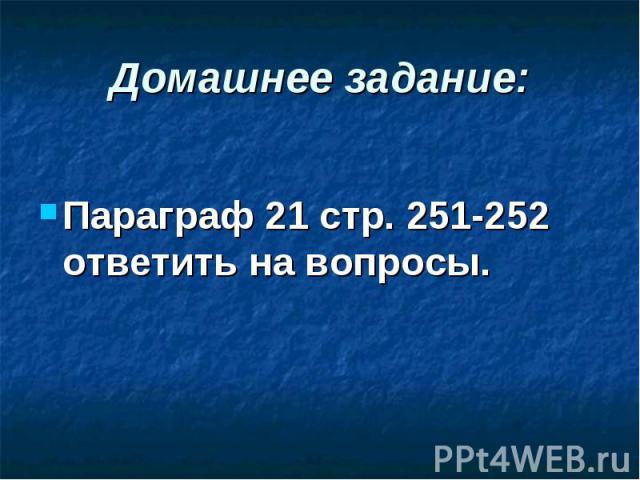 Параграф 21 стр. 251-252 ответить на вопросы. Параграф 21 стр. 251-252 ответить на вопросы.