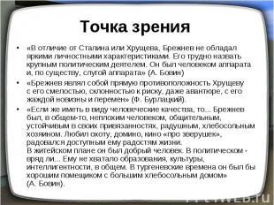 Точка зрения «В отличие от Сталина или Хрущева, Брежнев не обладал яркими