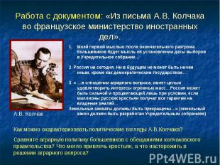 Работа с документом: «Из письма А.В. Колчака во французское министерство иностра