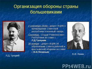 Организация обороны страны большевиками 2 сентября 1918г.- декрет ВЦИК о превращ