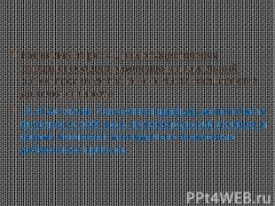 Как видно из рис 4., при осуществлении совершенной дискриминации оптимальный объ