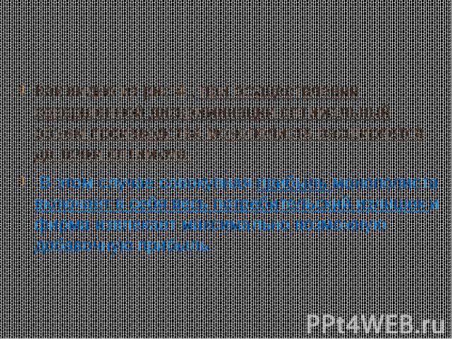 Как видно из рис 4., при осуществлении совершенной дискриминации оптимальный объем производства монополиста расширяется до точки оптимума. Как видно из рис 4., при осуществлении совершенной дискриминации оптимальный объем производства монополиста ра…