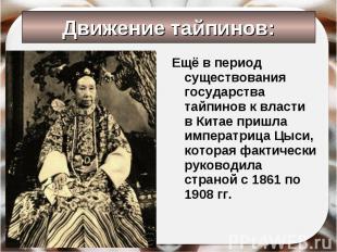 Ещё в период существования государства тайпинов к власти в Китае пришла императр