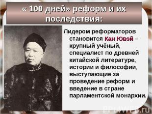 Лидером реформаторов становится Кан Ювэй – крупный учёный, специалист по древней