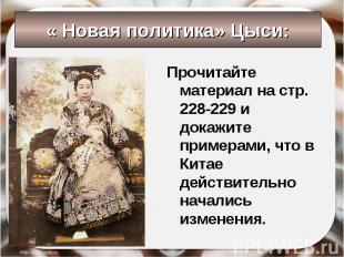 Прочитайте материал на стр. 228-229 и докажите примерами, что в Китае действител