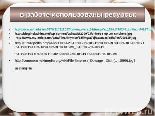 http://ocw.mit.edu/ans7870/21f/21f.027/opium_wars_01/image/a_1824_PZ0240_Lintin_