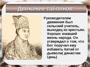 Руководителем движения был сельский учитель, выходец из крестьян. Хорошо знавший