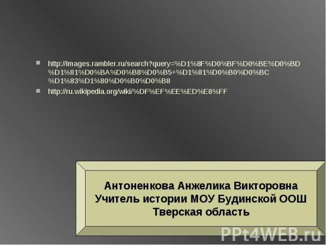 http://images.rambler.ru/search?query=%D1%8F%D0%BF%D0%BE%D0%BD%D1%81%D0%BA%D0%B8%D0%B5+%D1%81%D0%B0%D0%BC%D1%83%D1%80%D0%B0%D0%B8 http://images.rambler.ru/search?query=%D1%8F%D0%BF%D0%BE%D0%BD%D1%81%D0%BA%D0%B8%D0%B5+%D1%81%D0%B0%D0%BC%D1%83%D1%80%D…