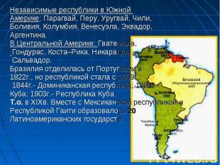 Независимые республики в Южной Независимые республики в Южной Америке: Парагвай,
