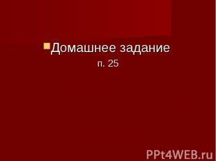 Домашнее задание Домашнее задание п. 25
