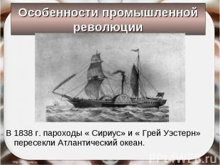 В 1838 г. пароходы « Сириус» и « Грей Уэстерн» пересекли Атлантический океан. В