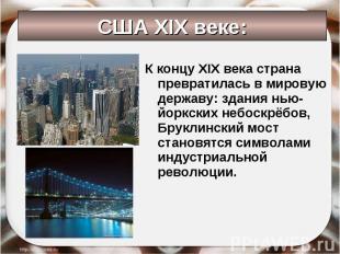К концу XIX века страна превратилась в мировую державу: здания нью-йоркских небо