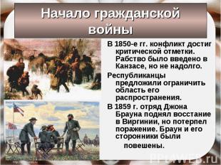 В 1850-е гг. конфликт достиг критической отметки. Рабство было введено в Канзасе