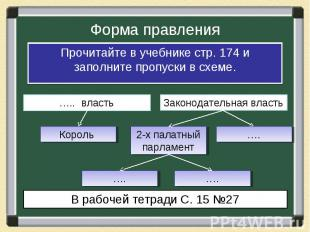Прочитайте в учебнике стр. 174 и заполните пропуски в схеме. Прочитайте в учебни