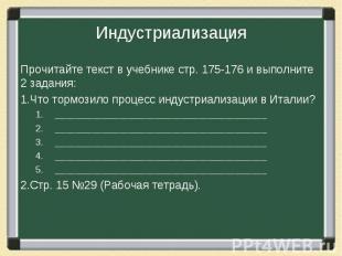 Прочитайте текст в учебнике стр. 175-176 и выполните 2 задания: Прочитайте текст