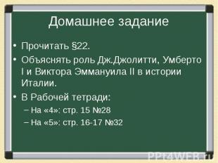 Прочитать §22. Прочитать §22. Объяснять роль Дж.Джолитти, Умберто I и Виктора Эм