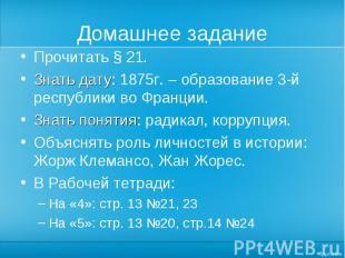 Прочитать § 21. Прочитать § 21. Знать дату: 1875г. – образование 3-й республики
