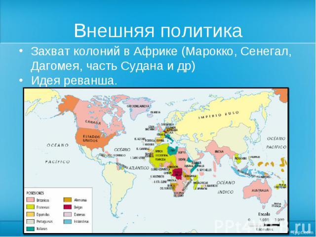 Захват колоний в Африке (Марокко, Сенегал, Дагомея, часть Судана и др) Захват колоний в Африке (Марокко, Сенегал, Дагомея, часть Судана и др) Идея реванша.
