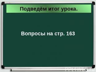 Вопросы на стр. 163