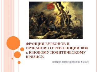 ФРАНЦИЯ БУРБОНОВ И ОРЛЕАНОВ: ОТ РЕВОЛЮЦИИ 1830 г. К НОВОМУ ПОЛИТИЧЕСКОМУ КРИЗИСУ